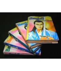 ซิมแซ่งอี พยัคฆ์ลำพอง /ว. ณ เมืองลุง (5 เล่มจบ)