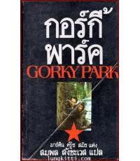 กอร์กี้พาร์ค (Gorky Park) / มาร์ติน ครู๊ซ สมิธ