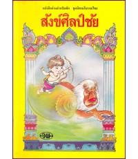 หนังสืออ่านสำหรับเด็ก ชุด นิทานโบราณไทย สังศิลป์ชัย
