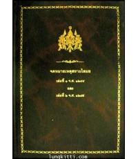 จดหมายเหตุสยามไสมย เล่มที่ 1 จ.ศ. 1244 และเล่ม 2 จ.ศ. 1245