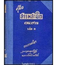 คู่มือสรรพสามิตต์  ๒๔๙๓ (เล่ม 3)