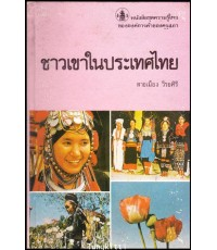 ชาวเขาในประเทศไทย หนังสือชุดความรู้ไทย