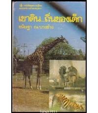 เขาดิน...ถิ่นของเด็ก หนังสือชุดความรู้ไทย