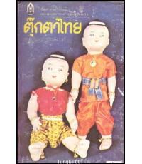 ตุ๊กตาไทย หนังสือชุดความรู้ไทย