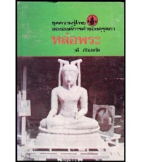 หล่อพระ หนังสือชุดความรู้ไทย