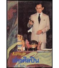 อัครศิลปิน  หนังสือชุดความรู้ไทย