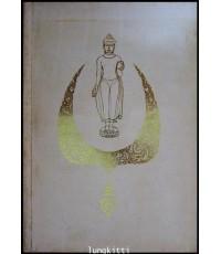 อนุสรณ์ในงานพระราชทานเพลิงศพ คุณหญิงสุรเสนา (ผอบ  กำภู) ท.จ.