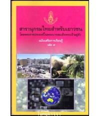 สารานุกรมไทยสำหรับเยาวชน (เล่ม ๙)