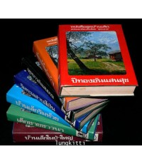 หนังสือชุดบ้านเล็ก (ชุด 7 เล่ม) / ลอรา อิงกัลล์ส์ ไวล์เดอร์