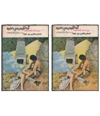 เทพบุตรทมิฬ (The Adventurers) 2 เล่มจบ/  Harold Roddins