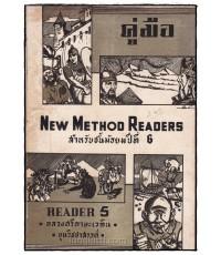 คู่มือ The New Method Readers / Reader 5