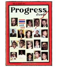 Progress ก้าวหน้า ปีที่ 10 ฉบับที่ 184 / 15 กุมภาพันธ์ 2507