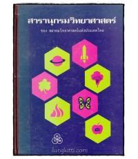 สารานุกรมวิทยาศาสตร์