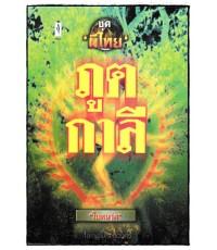ชุด 'ผีไทย' : ภูตกาลี / ใบหนาด