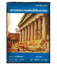 ประวัติศาสตร์อารยธรรมสมัยโบราณ