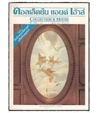 คอลเล็คชั่น แอนด์ เฮ้าส์ HOUSE NATURE ปีที่ 1 ฉบับที่ 4 / 2533