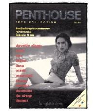 นิตยสาร PENTHOUSE PETS  COLLECTION