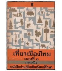 เที่ยวเมืองไทย ตอน 2 (ภาคเหนือ) หนังสืออ่านเพิ่มเติมสังคมศึกษา