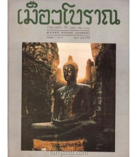 วารสาร เมืองโบราณ ปีที่ 1 ฉบับที่ 3  เมษายน – มิถุนายน 2518