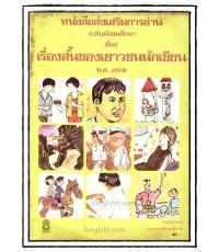 หนังสือส่งเสริมการอ่าน ระดับมัธยมศึกษา เรื่อง เรื่องสั้นของเยาวชนนักเขียน พ.ศ. 2519