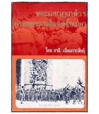 พระมงกุฎเกล้าฯ กับสงครามโลกครั้งแรก / ชาลี เอี่ยมกระสินธุ์