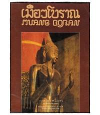 วรสาร เมืองโบราณ ปีที่ 13 ฉบับที่ 4 ตุลาคม – ธันวาคม 2530