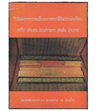 วิวัฒนาการงานเขียนภาษาบาลีในประเทศไทย : จารึก ตำนาน พงศาวดาร สาส์น ประกาศ