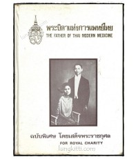 พระบิดาแห่งการแพทย์ไทย