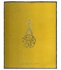 ประมวลพระราชกรณียกิจ ระหว่างเดือน ตุลาคม 2514 - กันยายน 2515