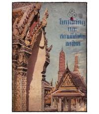 โบราณวัตถุและสถานที่สำคัญของไทย