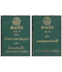 สามก๊ก ฉบับเจ้าพระยาพระคลัง (หน) (2 เล่มจบ)