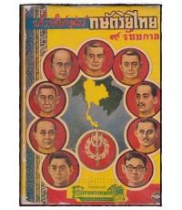 ประวัติศาสตร์กษัตริย์ไทย ๙ รัชกาล / ประยูร พิศนาคะ