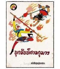 หนังสือชุดมุ้ยเกาอ๋อง : บุกจับปีศาจกุมาร