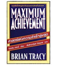 ศาสตร์แห่งความสำเร็จสูงสุด (MAXIMUM ACHIEVEMENT)