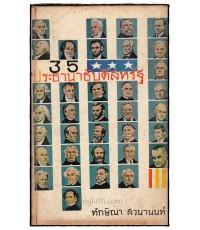 35 ประธานาธิบดีสหรัฐ / ทักษิณา สวนานนท์
