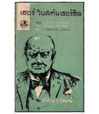 เซอร์ วินสตันเชอร์ชิล (Winston Churchill The ERA and The Man)