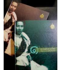 การแต่งกายไทย วิวัฒนาการจากอดีตสู่ปัจจุบัน (2 เล่ม)
