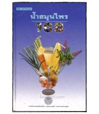 น้ำสมุนไพร 108