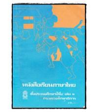 หนังสือเรียนภาษาไทย ชั้นประถมศึกษาปีที่ 4 (เล่ม 2)