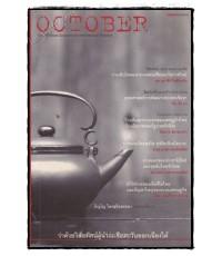 OCTOBER No.2