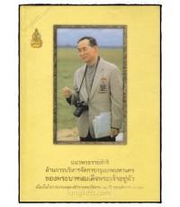 แนวพระราชดำริด้านการบริหารจัดการกรุงเทพมหานครของพระบาทสมเด็จพระเจ้าอยู่หัว