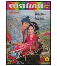 นิตยสารรายสัปดาห์ ดาราไทย TV ปีที่ 21 ฉบับที่ 1014