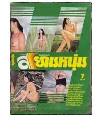 นิตยสาร สยามหนุ่ม Siam\'s Guy ฉบับที่ 3