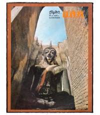 อนุสาร... อ.ส.ท. ปีที่ 18 ฉบับที่ 3 เดือน ตุลาคม 2520