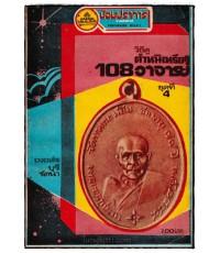 วิธีดูตำหนิ เหรียญ 108 อาจารย์ (ชุดที่ 4) / ป้อมปราการ รายสัปดาห์ ปีที่ 2 ฉบับที่ 20