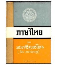 ภาษาไทย (เล่ม 1)/ พระยาศรีสุนทรโวหาร
