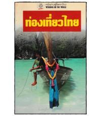 หน้าต่างสู่โลกกว้าง : ท่องเที่ยวไทย