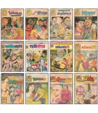 การ์ตูนเล่มละบาท  รวมสำนักพิมพ์ (รวมชุด 12 เล่ม)