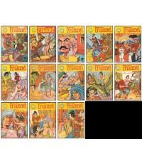 การ์ตูนทวีปัญญา โกมินทร์ (ปกหน้า) / กายเพชร (ปกหลัง) / รวม 13 เล่ม