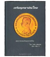 เหรียญกษาปณ์ไทย